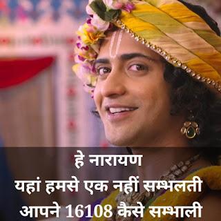 He Narayan - Sumedh Mudgalkar Quotes In Hindi