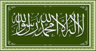 Muhammad Ur Rasulullah The Final Prophet Of Allah Peace And Blessings On Him Too Who Came To Show Us What To Do Allah Chose Him For Mankind