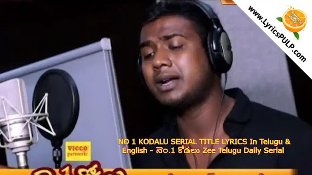 NO 1 KODALU SERIAL TITLE LYRICS In Telugu & English - నెం.1 కోడలు Zee Telugu Daily Serial
