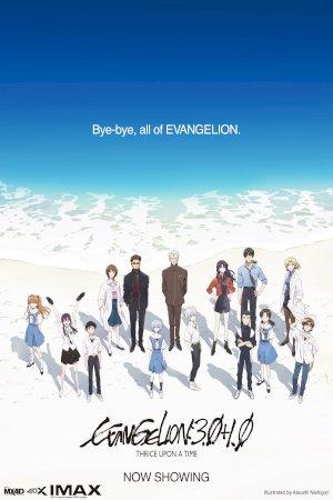Shin Evangelion Gekijou-ban :|| Evangelion: 3.0+1.0 Thrice Upon a Time