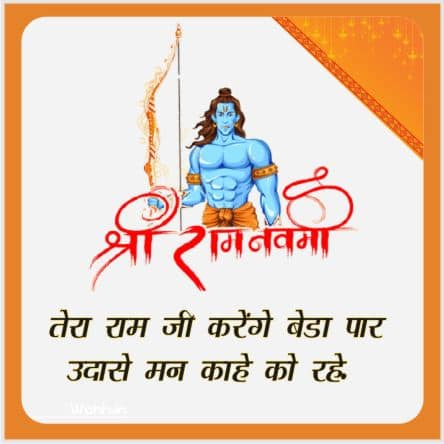 Ram Navami  Quotes   Hindi