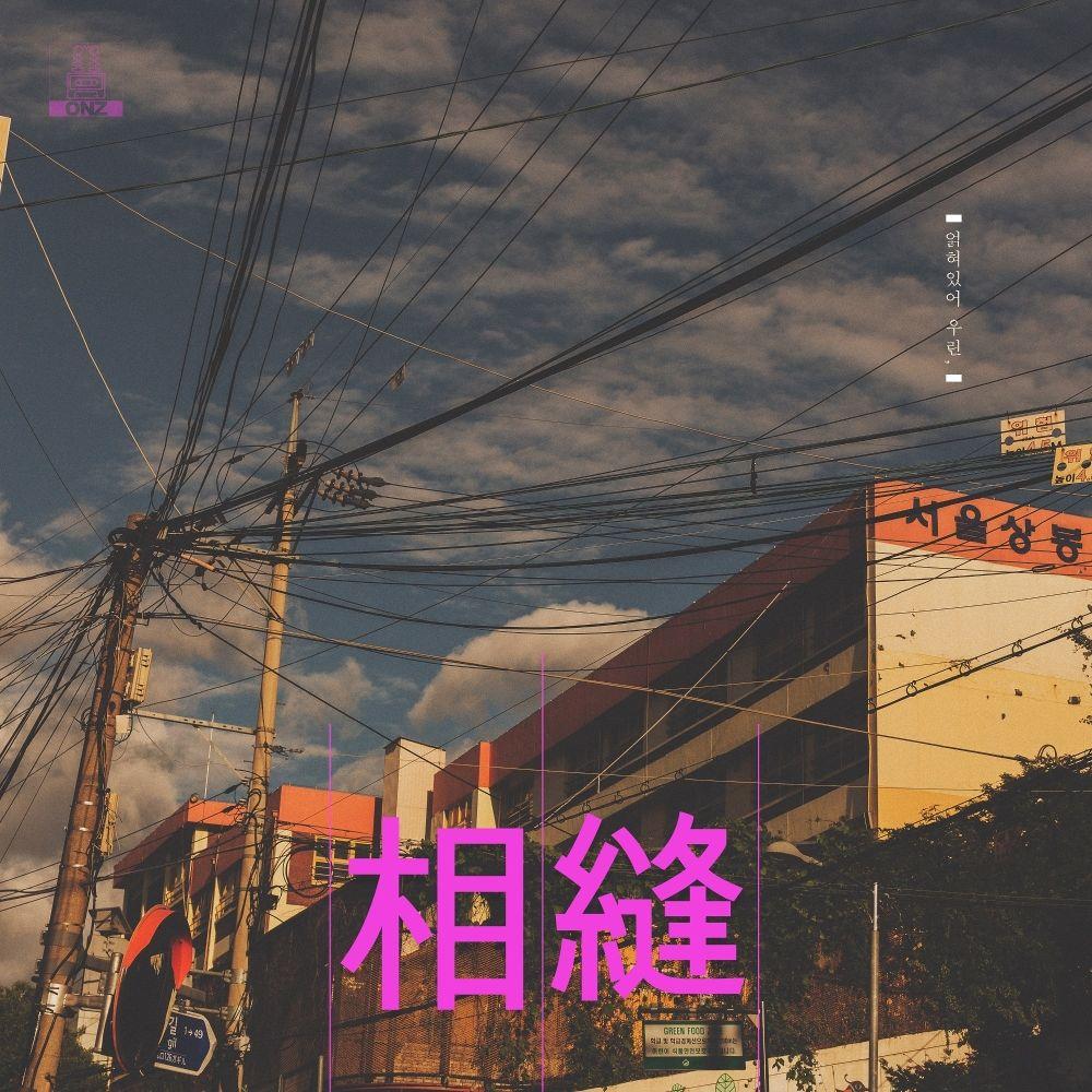ONZ – 상봉 – Single