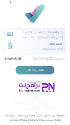 تحميل تطبيق صحتي عربي