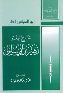 تحميل شرح شعر زهير بن أبي سلمى - أبو العباس ثعلب pdf