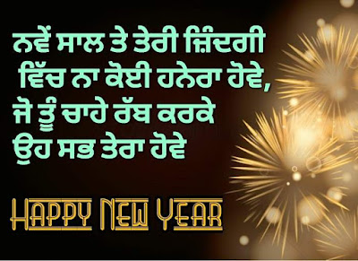 happy new year wishes images in punjabi language