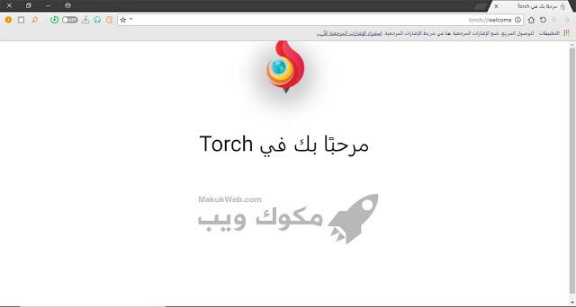 تحميل متصفح تورش 2020 للكمبيوتر عربي مجانا