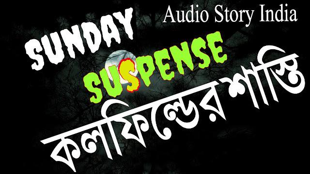 Sunday Suspense | Caulfield's Crime | Caulfield-er Shasti