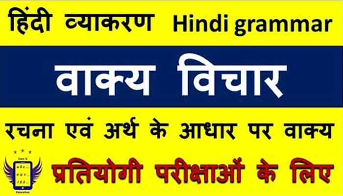 Vachya ke Bhed Hindi Grammar