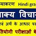 वाच्य एवं वाच्य के भेद | Vachya ke Bhed Hindi Grammar