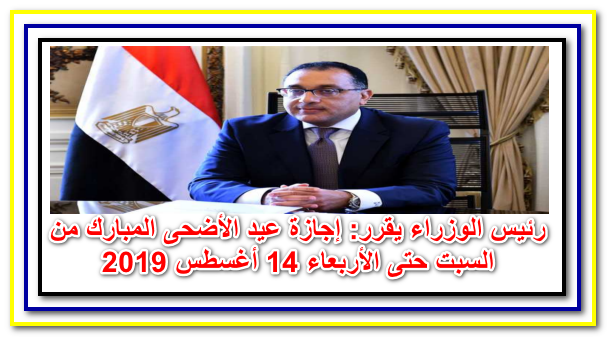 مجلس الوزراء يقرر: إجازة عيد الأضحى المبارك من السبت حتى الأربعاء 14 أغسطس 2019