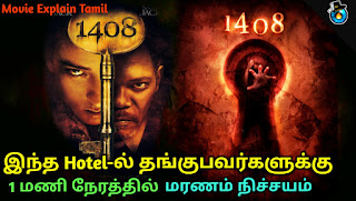 1408 Movie Explain | Mr. Vendakka