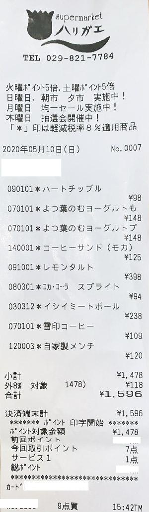 スーパーマーケット ハリガエ 2020/5/10 のレシート