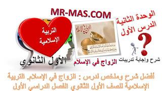 أفضل شرح وملخص لدرس الزواج في الإسلام. التربية الإسلامية للصف الأول الثانوي الفصل الدراسي الأول