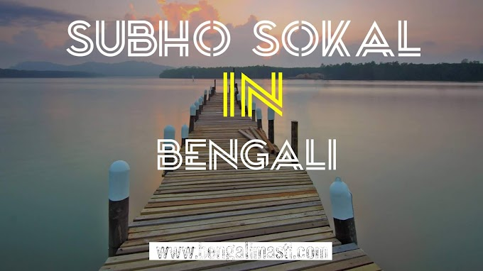 51+ Good Morning Subho Sokal Suprovat Sms in Bengali - সুপ্রভাত