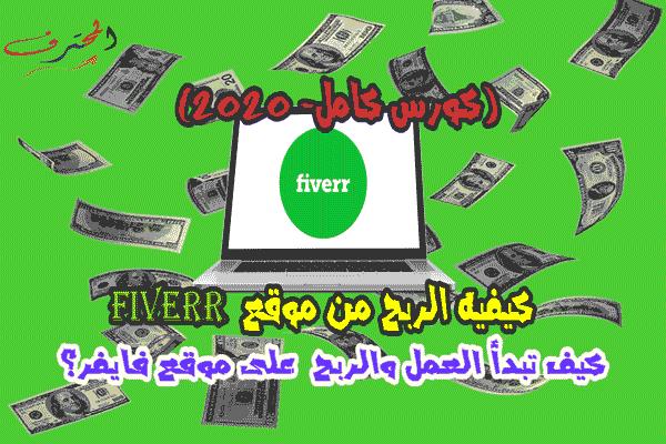 كيف تبدأ العمل والربح على موقع فايفر؟