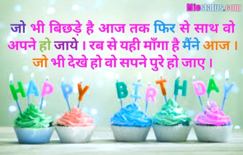 birthday wishes shayari