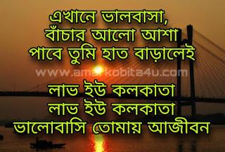 Love You Kolkata Lyrics