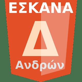 Δ΄ ΑΝΔΡΩΝ ΠΡΕΜΙΕΡΑ