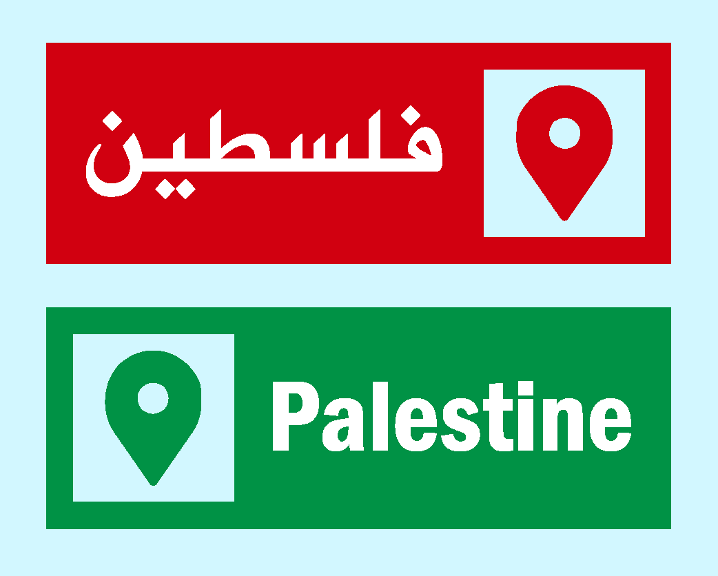 palestine icon map vector free download #map #palestine #arab #arabic #world #national #graphics #islam #islamic #vectorart #graphic #illustrator #icon #icons #vector #design #country #graphicart #designer #logo #logos #photoshop #button #buttons #set #illustration #socialmedia #symbol #abstractart