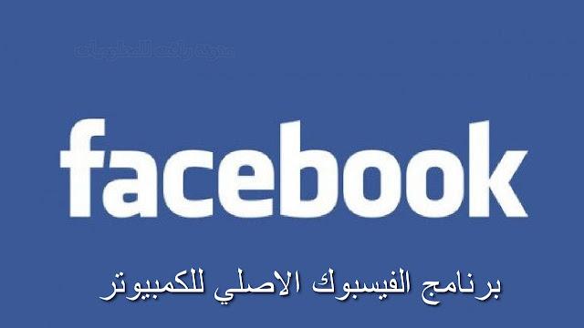تنزيل برنامج فيس بوك للكمبيوتر 2021 Download Facebook العربي مجانا