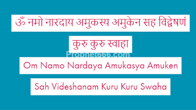 Extreme Videshan Mantra for Creating Lifelong Enmity Between 2 Persons