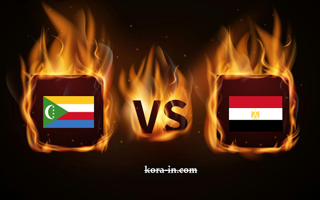 كورة ستار مشاهدة مباراة مصر وجزر القمر بث مباشر اليوم 30-03-2021 تصفيات كأس أمم أفريقيا