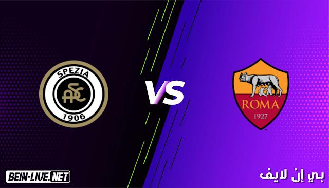مشاهدة مباراة روما و سبيزيا بث مباشر بتاريخ 23-01-2021 الدوري الأيطالي