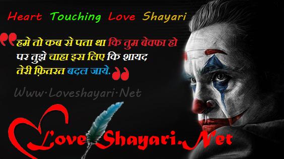 Heart Touching Sad Love Shayari IN 2020