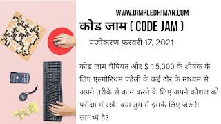 कोड जाम (Codejam) ऑनलाइन प्रतियोगता में