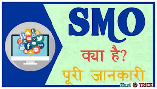 what is smo kya hai in hindi