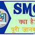 SMO क्या है? Social Media Optimization Ke Fayde