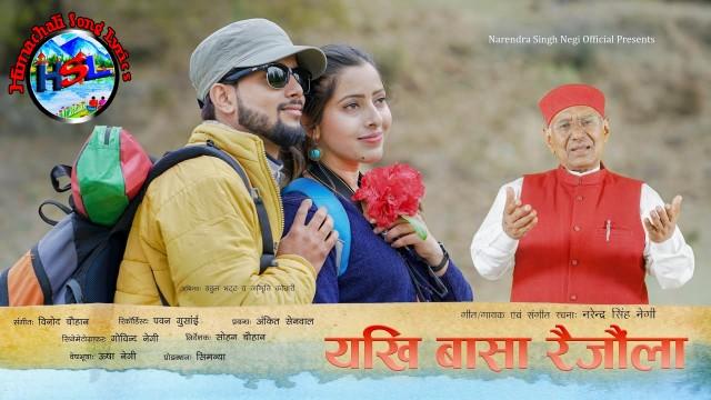 Yakhi Baasa Raejoula Song Lyrics - Narendra Singh Negi   यखि बासा रैजौला