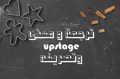 ترجمة و معنى upstage وتصريفه
