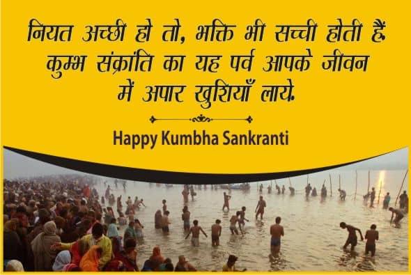 Kumbha Sankranti Wishes For Faecbook