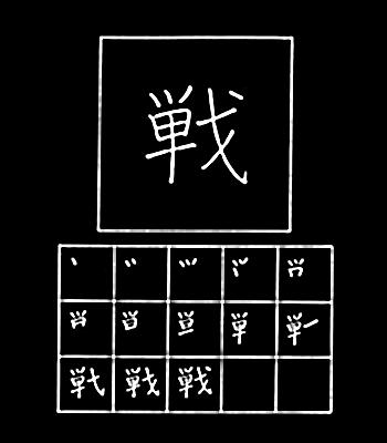 kanji perang