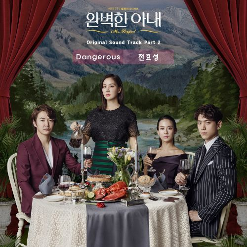 Lyric : Jun Hyo Seong (Secret) - Dangerous (OST. Ms. Perfect)