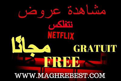 مشاهدة  عروض نتفليكس Netflix مجانًا   حصريا
