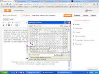 На примере показано копирование символа для вставки в текст