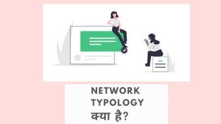 नेटवर्क टोपोलॉजी क्या है