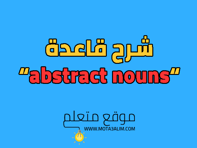 abstract nouns شرح
