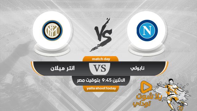 مشاهدة مباراة انتر ميلان ونابولي بث مباشر اليوم بتاريخ 6-1-2020 في الدوري الايطالي