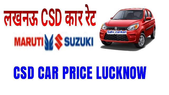 CSD car price list, Maruti Suzuki CSD car price list, CSD car price,