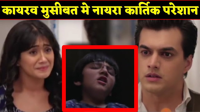 Big Trouble : Kairav's mishap gets locked in cupboard Kaira panics in Yeh Rishta Kya Kehlata Hai