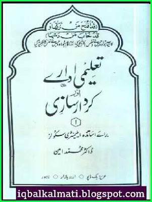 Talami Idraay Aur Kirdar Sazi