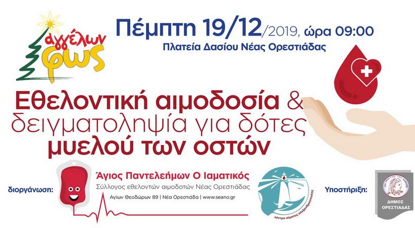Εθελοντική αιμοδοσία την Πέμπτη στην Ορεστιάδα