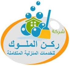 شركة ركن الملوك للخدمات المنزلية المتكاملة
