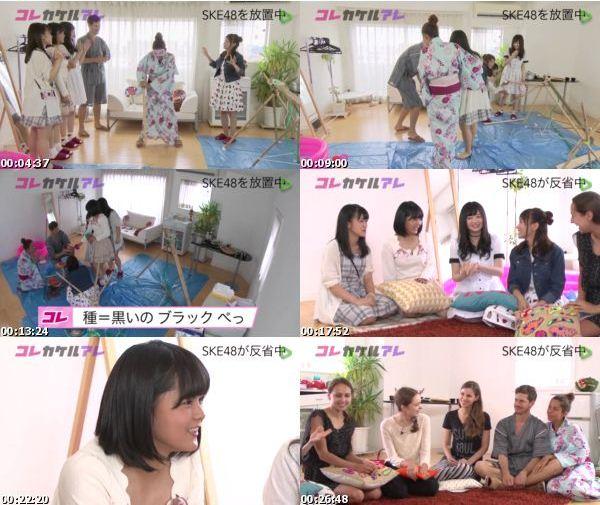 [TV-Variety] コレカケルアレ – 2016.08.23 – #08