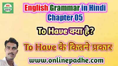 What is To Have Verb in English Grammar