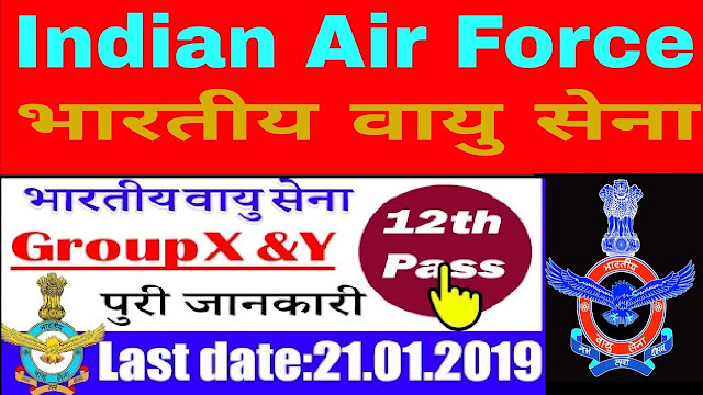 Air Force Group X & Y Online Form 2019 || Indian Air Force Group X & Y Airmen Recruitment 2019