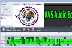 تحميل برنامج تحرير ومونتاج الملفات الصوتية   AVS Audio Editor 9.0.1.530